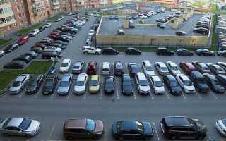 Расстояние от стоянки до общественного здания: парковка автомобилей по нормам